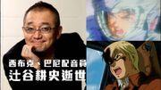 《機動戰士高達F91》《口袋裡的戰爭》主角配音員辻谷耕史逝世