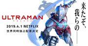 動畫《ULTRAMAN》正式推出預告 19 年 4 月Netflix開播