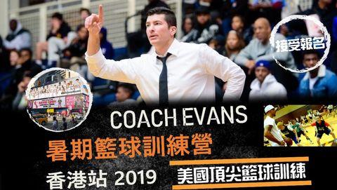 美國高校名教David Evans和他的團隊今年暑假將到訪香港,舉辦萬眾期待的籃球訓練營!