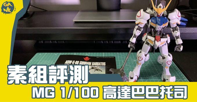【評測】MG 1/100 高達巴巴托司 年度誠意之作