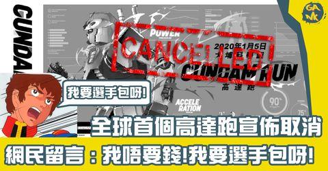 全球首個高達跑宣佈取消 網民留言 : 我唔要錢!我要選手包呀!