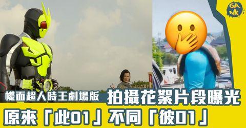 【時王劇場版】拍攝花絮片段曝光 原來此「01」不同彼「01」