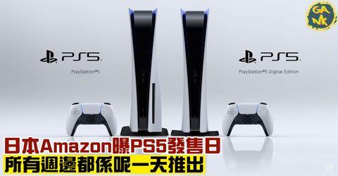 日本Amazon曝PS5發售日?所有週邊都在同一天推出