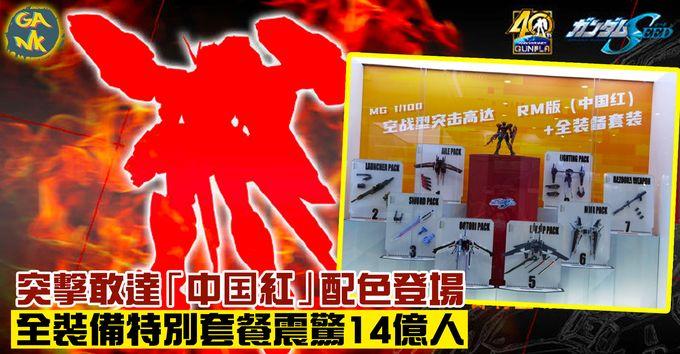 突擊敢達「中国紅」配色登場!全裝備特別套餐掀同胞搶購潮?