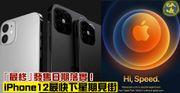 iPhone 12最終發售日期落實!呢兩款機型最快下星期見街