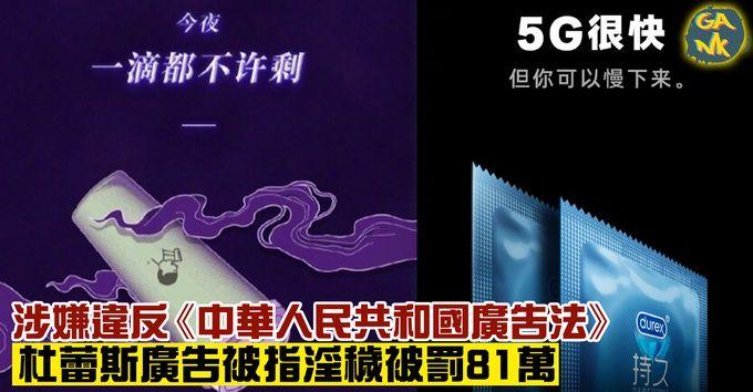 杜蕾斯廣告涉嫌違反《中華人民共和國廣告法》被罰81萬