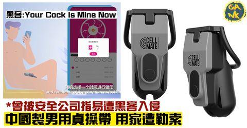 中國製男用貞操帶用家遭勒索 安全公司曾提醒程式易遭入侵