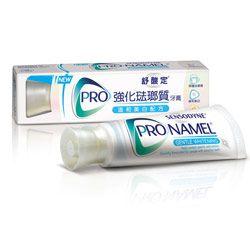 舒酸定Sensodyne強化琺瑯質牙膏