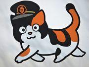 和歌山景點 - 貓迷必遊 電鐵 貴志線 人氣超級站長 日本民營鐵路的第一個貓...