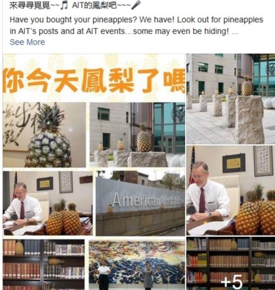 美国在台协会(AIT)在脸书页面发帖挺台湾凤梨。