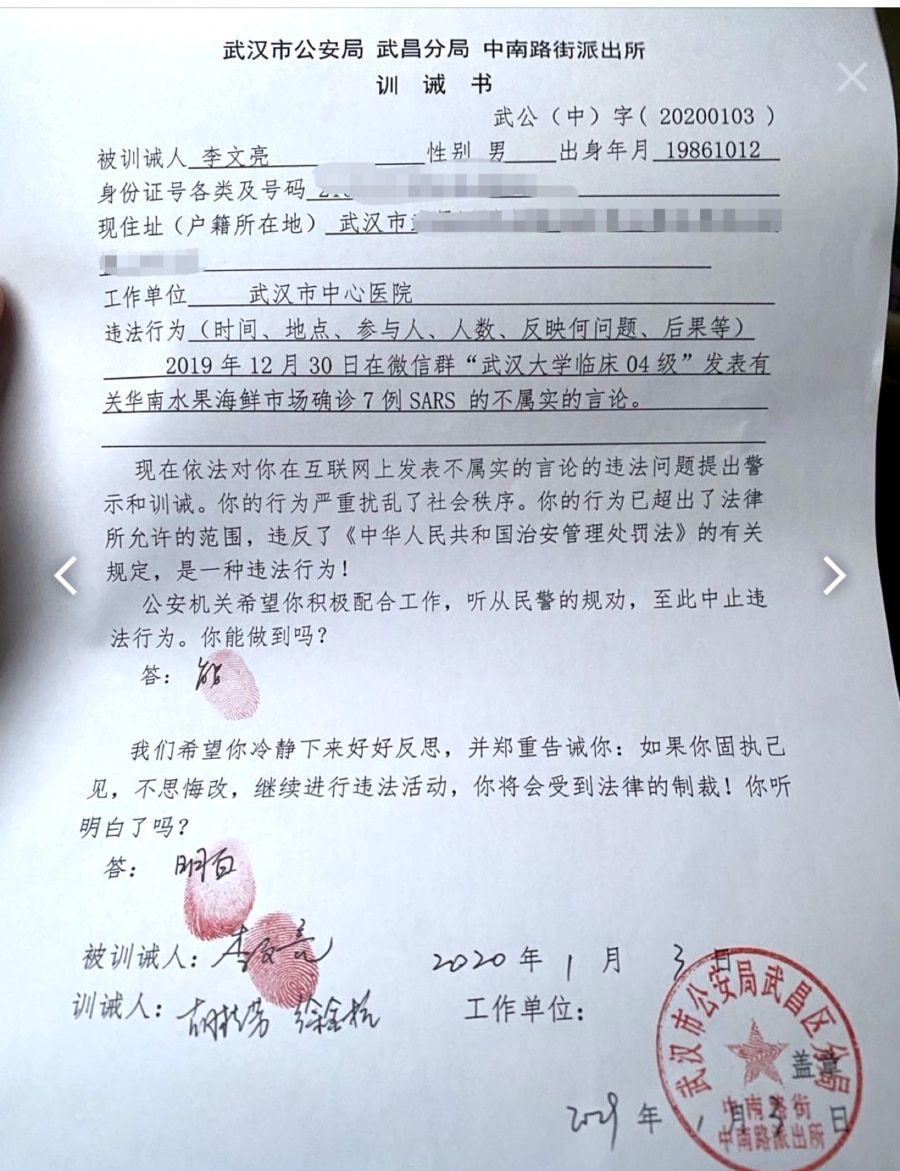 中共官方对李文亮的训诫书。(网络截屏)