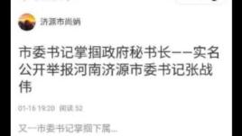 """""""掌掴门""""发生后,受害人翟伟栋的妻子尚娟在社交媒体实名举报。(图片来自互联网)"""