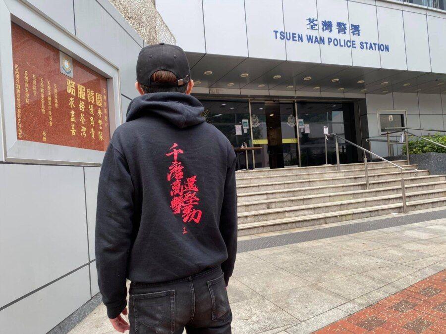 新任民阵召集人陈皓桓获得保释后在荃湾警署外。(民阵脸书网页截图)