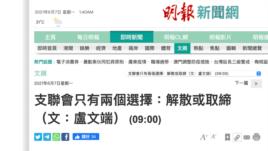 中国全国侨联副主席卢文瑞在香港明报就支联会发表文章