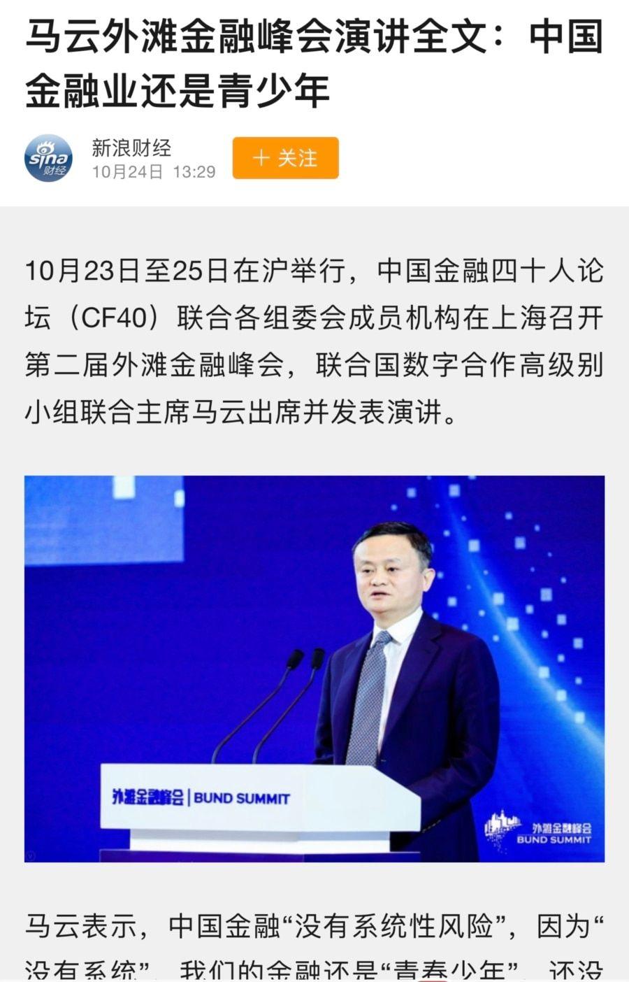 2020年10月24日,马云在上海举行的金融峰会上炮轰中国金融体系。(图片为新浪网页截屏)
