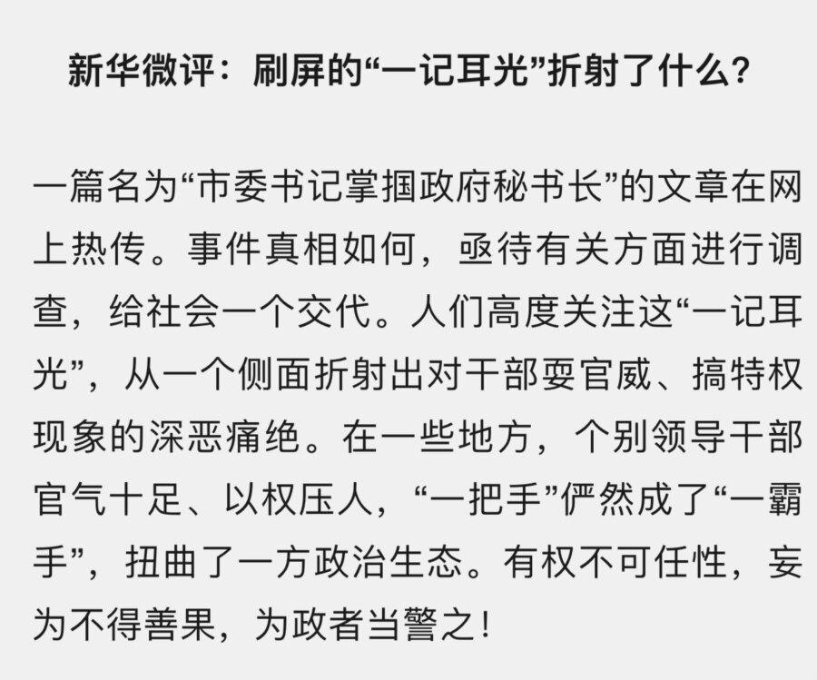 """""""掌掴门""""发生后,中国官媒也热烈评论。(图片来自互联网)"""