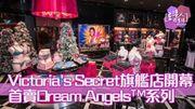 【Victoria's Secret旗艦店開幕!首賣Dream Angels™系列】