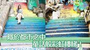 【隱於都市之中童話般彩虹樓梯!】