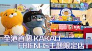 【陸上揚帆!#全港首個 KAKAO FRIENDS主題限定店】