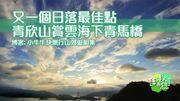 【行山路線:青欣山Magic Moment雲海下青馬橋!】