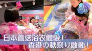 【日本直送浴衣體驗 #香港の秋祭り啟動】