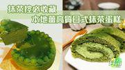 【抹茶控必收藏!本地薑高質日式抹茶蛋糕!】