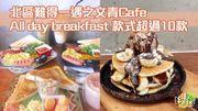 粉嶺cafe:【北區難得一遇之文青 All day breakfast Cafe!】- Bitte...