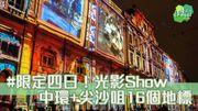 【#限定四日!中環+尖沙咀16個地標 光影Show】