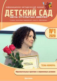 Информационно-методический журнал «Детский сад. День открытых дверей» № 1 / 2020