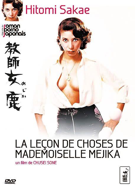La leçon de choses  Chûsei Sone 1978 vostfr DVD5 PAL MPEG AC3