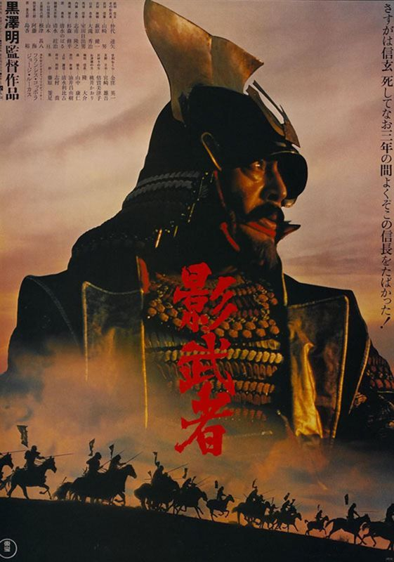 Kagemusha l Ombre du guerrier 1980 Akira Kurosawa Multi Bdrip 720p x264 AC3