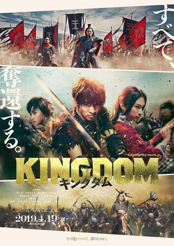 Kingdom 2019 VOSTE BluRay 1080p DTS-HD MA 5 1 HEVC-AZAZE