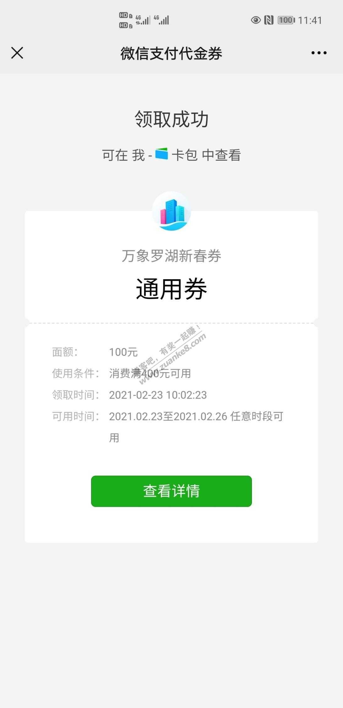 分享一下我个人微信t用深圳消费券400-100-图3