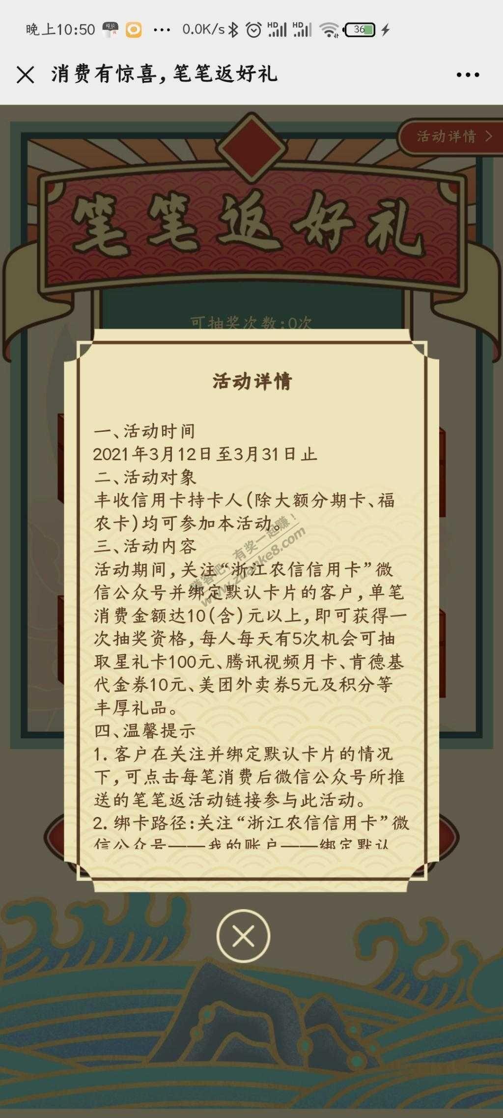 浙江丰收xing/用卡真是大毛-图1