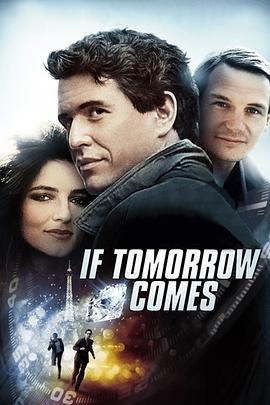 假如明天来临