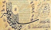 تلمسان : تنظيم الطبعة الثانية للصالون الوطني الافتراضي للفنون الإسلامية