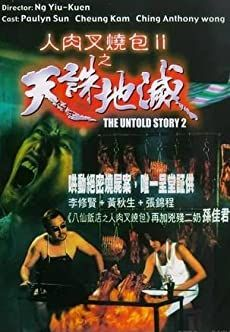 The Untold Story 2