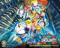 Doraemon: Nobita and the New Steel Troops: Angel Wings