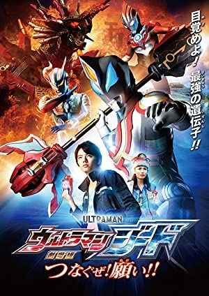 Ultraman Geed: Connect the Wishes!