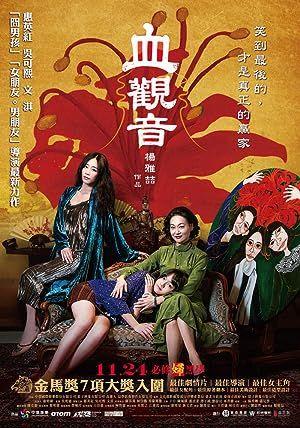 Xue guan yin