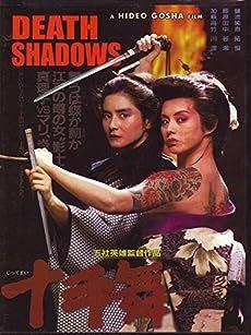 Death Shadow