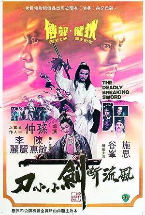 Feng liu duan jian xiao xiao dao