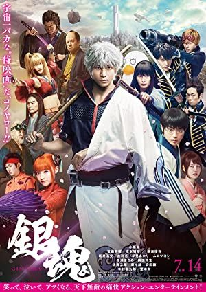 Gintama Live Action the Movie