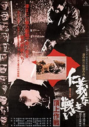 Jingi naki tatakai: Chôjô sakusen