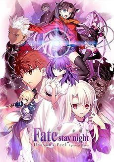 Fate Stay Night: Heaven's Feel - I. Presage Flower