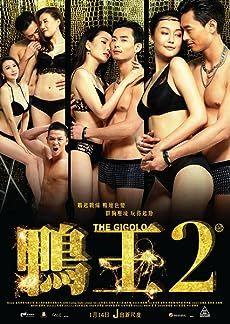 Aap wong 2