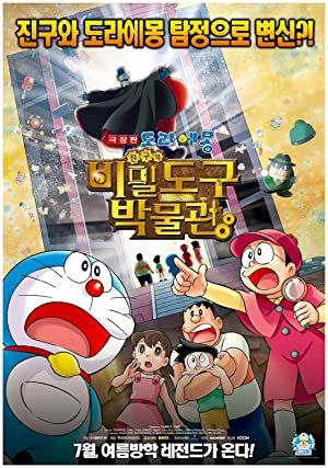 Doraemon the Movie: Nobita's Secret Gadget Museum