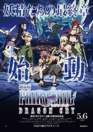 Fairy Tail: The Movie - Dragon Cry