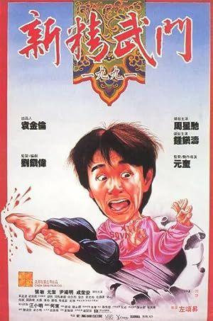 Xin jing wu men 1991