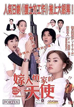 Nurse no oshigoto: The Movie